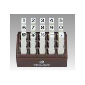 サンビー エンドレススタンプ 数字セット(ゴシック体) 1号 15本セット EN-SG1 aisol33