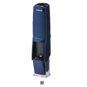 三菱鉛筆 はん蔵 ワンタッチ式印鑑ホルダー 紺 HLD502.40 名入れ(パッド)|aisol33
