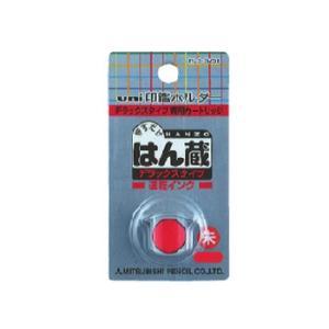 三菱鉛筆 はん蔵 速乾デラックスタイプ用補充カートリッジ HLSS251|aisol33