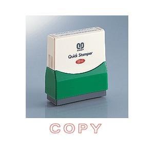 サンビー クイックスタンパー Sタイプ 【COPY】 QSE-C17|aisol33
