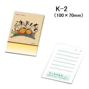 ケイタイメモ 25P 10250-K2 名入れ専用 【ご注文単位 800冊】|aisol33