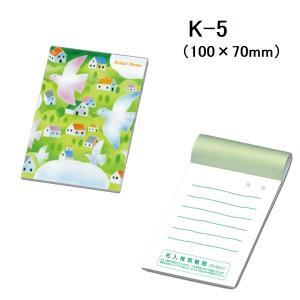 ケイタイメモ 25P 10250-K5 名入れ専用 【ご注文単位 800冊】|aisol33