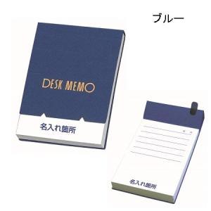 スタンダードメモ 100P 11001 ブルー 名入れ専用 【ご注文単位 100冊】|aisol33