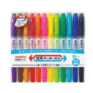 ゼブラ 水性マーカー ZEBRA 紙用マッキー 極細 12色セット WYTS5-12Cの商品画像|ナビ