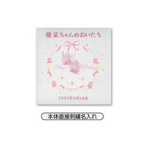 フエルアルバム Digio 誕生用 ベビーアルバム Lサイズ ピンク ア-LB-350-P 本体直接刺繍名入れ|aisol33