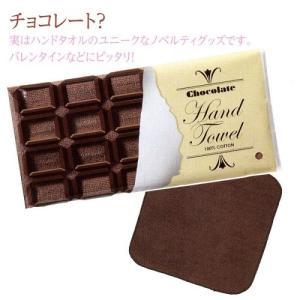チョコ ハンドタオル【ご注文単位 100個以上】