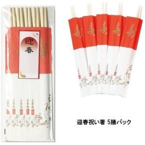迎春祝箸 5膳パック 17-017 【ご注文単位 200個】|aisol33