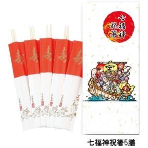七福神祝箸5膳 タトウケース入 17-019 【ご注文単位 200個】|aisol33