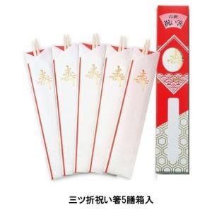三ツ折祝い箸 5膳箱入 30-011 【ご注文単位 200個】|aisol33