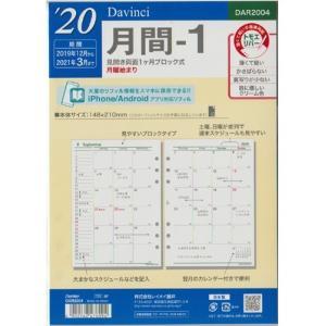 【レイメイ藤井】 ダ・ヴィンチ システム手帳 リフィル A5サイズ 2020年 日付入 月間-1  DAR2004|aisol33