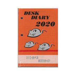 2020年 卓上日記用 玉 (タマ) 縦型 【ご注文単位 50個】|aisol33