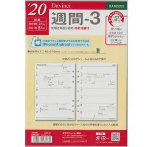 【レイメイ藤井】 ダ・ヴィンチ システム手帳 リフィル A5サイズ 2020年 日付入 週間-3  DAR2003|aisol33