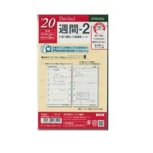 【レイメイ藤井】 ダ・ヴィンチ システム手帳 リフィル ポケットサイズ 2020年 日付入 週間-2  DPR2032|aisol33