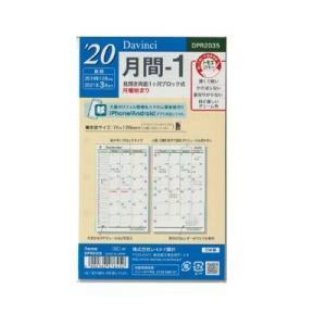 【レイメイ藤井】 ダ・ヴィンチ システム手帳 リフィル ポケットサイズ 2020年 日付入 月間-1  DPR2035|aisol33