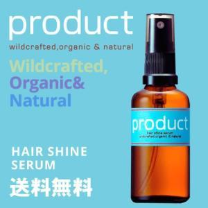 ≪レビューを書いて送料無料≫  100%オーガニック認証成分からできた髪の美容液。 髪に潤いをたっぷ...