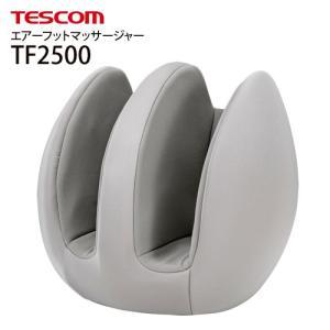 TESCOM テスコム リラフィット エアーフットマッサージャー TF2500 送料無料