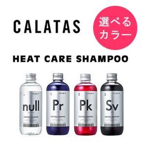 CALATAS カラタス ヒートケア シャンプー 250ml