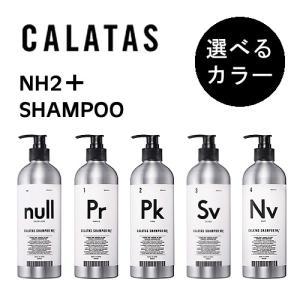 CALATAS カラタス NH2+ シャンプー 500ml