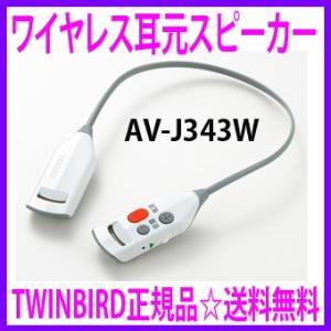 OFFクーポン配布中&即納 ワイヤレス耳元スピーカー(AV-J343W) TWINBIRD正規品 通販<送料無料&代引き無料> aiss