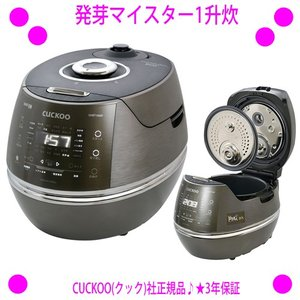 発芽マイスター1升炊 ふっくらもっちり圧力炊飯 1.8気圧で117℃まで沸騰加熱 OFFクーポン配布...