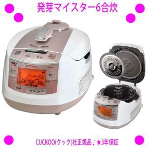 発芽マイスター6合炊 ふっくらもっちり圧力炊飯 1.8気圧で117℃まで沸騰加熱 OFFクーポン配布...