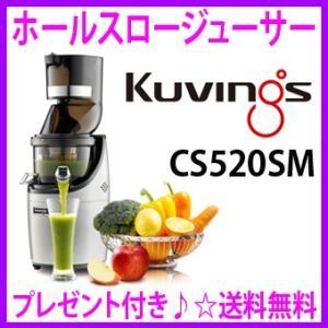 新型 クビンス ホールスロージューサープロ CS520SM OFFクーポン配布中 通販 【送料無料&...