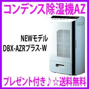 OFFクーポン配布中 最新版モデル コンデンス除湿機AZRプラス DBX-AZRプラス-W カンキョー正規品 通販<送料無料&> aiss
