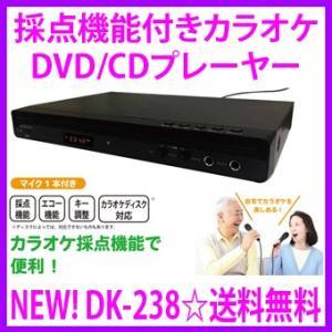 即納 OFFクーポン配布中 採点機能付きカラオケDVD/CDプレーヤー DK-238 ディアライフ正規品<送料無料>※マイクは1本付属 aiss