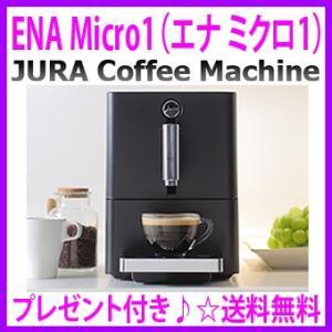 即納 OFFクーポン配布中 全自動コーヒーマシン「ENA Micro1 エナ ミクロ1」 1000円分のクオカードをプレゼント 通販 【送料無料】 JURA ユーラ社正規品 aiss