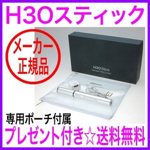 OFFクーポン配布中&即納 水素水 H3Oスティック 水素水生成器 通販<送料無料&代引き無料>|aiss
