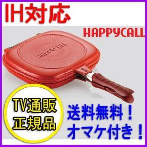 OFFクーポン配布中&即納 IH対応 ハッピーコールグルメパン IH対応/両面焼きができる両面フライパン<送料無料&代引き無料>|aiss