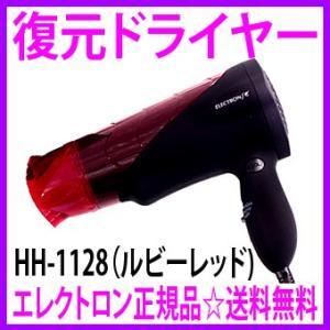 即納 OFFクーポン配布中 復元ドライヤー HH-1128(...