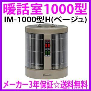 暖話室1000型 IM-1000H(ベージュ) 通販<送料無料&代引き無料> 遠赤外線パネルヒーター 暖話室 アールシーエス 暖話室|aiss