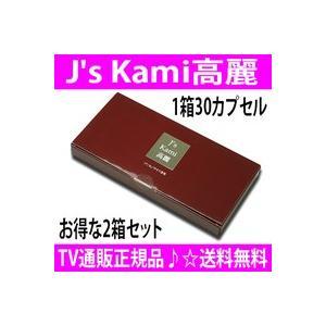 J's Kami 高麗30カプセル お得な2箱セット TV通販正規品 高濃度 高麗人参 紅参エキス粉末100% OFFクーポン配布中 通販【送料無料】あすつく対象|aiss