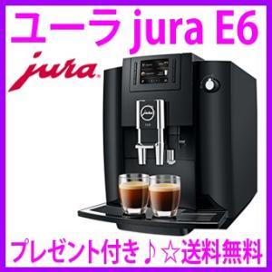 OFFクーポン配布中 全自動コーヒーマシン「ユーラE6 JURA-E6」 1000円分のクオカードをプレゼント 通販 【送料無料】 JURA ユーラ社正規品 ※9月下旬の入荷予定 aiss