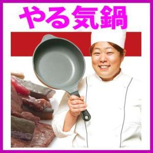 美虎のやる気鍋(レシピブック付き) 通販<送料無料&代引き無料> テレビ通販で人気のフライパン鍋|aiss