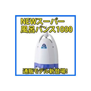 OFFクーポン配布中 NEWスーパー風呂バンス1000(ブルー) 通販<送料無料&代引き無料>|aiss