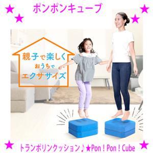 トランポリンクッション ポンポンキューブ Pon!Pon!CUBE 特殊素材で静かにジャンプ しっか...
