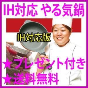 IH対応版 美虎のやる気鍋(レシピブック付き) 通販<送料無料&代引き無料> テレビ通販で人気のフライパン鍋|aiss