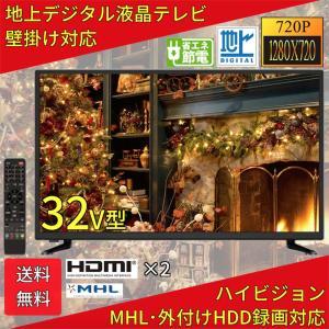 テレビ TV 32型 32インチ 液晶テレビ 地上デジタル 地デジ 地上波 外付けHDD録画 録画機能 MHL スマホ 壁掛け 一人暮らし PCモニター