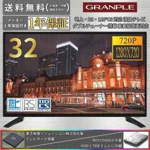 テレビ TV 32型 32インチ 液晶テレビ ダブルチューナー HDD録画 裏番組録画対応 裏録 HDD 内臓 3波 地上波・BS・CSデジタル 壁掛け 一人暮らし PCモニターの画像