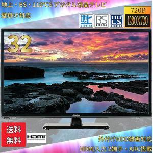 テレビ TV 32型 32インチ 液晶テレビ 地上波 BS CS デジタル 新品 本体 外付けHDD 録画機能付き HDMI ARC EPG 小型 壁掛け 一人暮らし PC パソコン モニター