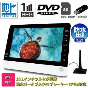 テレビ 防水 お風呂 DVD ポータブル ポータブルテレビ TV 地デジ  フルセグ ワンセグ 10.1インチ フルセグ搭載防水DVDプレーヤー CPRM/VRモード対応 IPX6級相当の画像