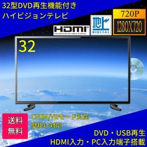 テレビ TV 32型 32インチ 液晶テレビ DVD dvd内蔵 DVDプレイヤー内臓 DVDプレイヤー 一体型 ハイビジョン HDMI 壁掛け 一人暮らし 多機能 店舗の画像