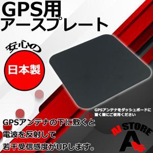 GPSアンテナ アースプレート シート GPSアースプレート 高感度 汎用 イクリプス・ケンウッド・...