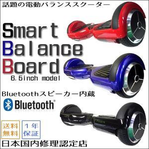 【送料無料】6.5インチ Bluetoothスピーカー内蔵 バランススクーター ハンズフリー 認定修理 電動二輪スクーター|aistore