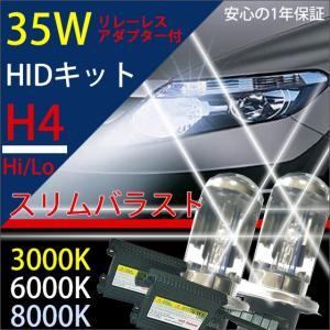 【1年保証】35W HIDキット バーナータイプ【H4 hi/low】薄型バラスト ケルビン数選択可 【3000k 6000k 8000k】適合表有|aistore