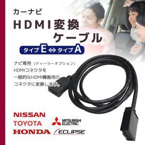カーナビ HDMI 変換ケーブル Eタイプ を Aタイプ へ 変換 接続 配線 アダプター コード ...