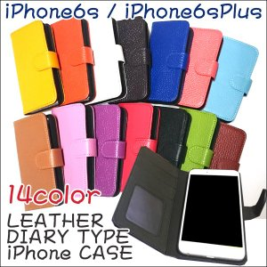 iPhone6s iPhone6sPlus 本革 レザー iphone ケース 手帳型 14色 カードケース付 アイフォン6 アイフォンケース スマホ ダイアリー型|aistore