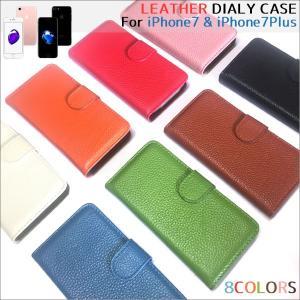 iPhone7 iPhone7Plus 本革 レザー iphone ケース 手帳型 8color カードケース付 アイフォン7 アイフォンケース スマホ ダイアリー型|aistore